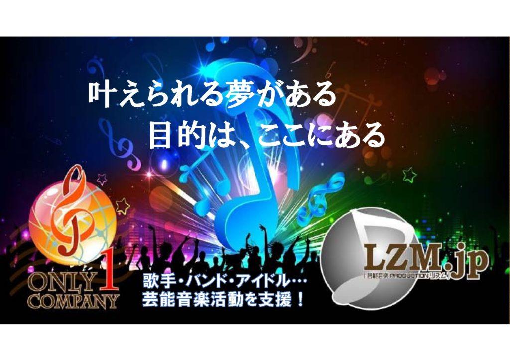 LZM.jp(リズム)